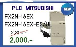 PLC MITSUBISHI  Model:FX2N-16EX,FX2N-16EX-ES/UL (สินค้าใหม่) ราคา 2,000 บาท