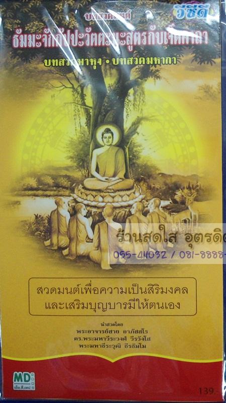 VCD บทสวดมนต์ ธัมมะจักกัปปะวัตตะนะสูตรกับเจ็ดคาถา