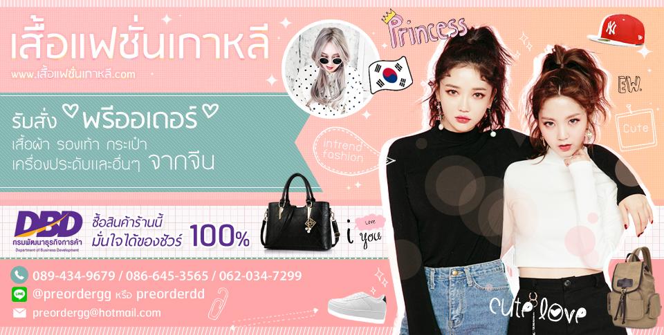 เสื้อแฟชั่นเกาหลี.com