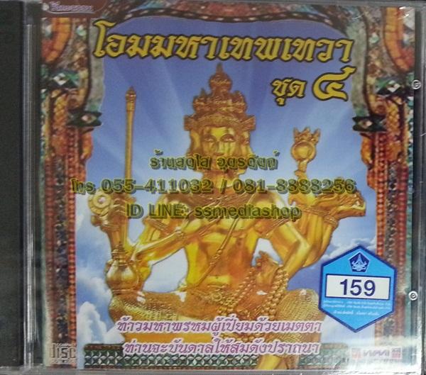 CD โอมมหาเทพเทวา ชุด4