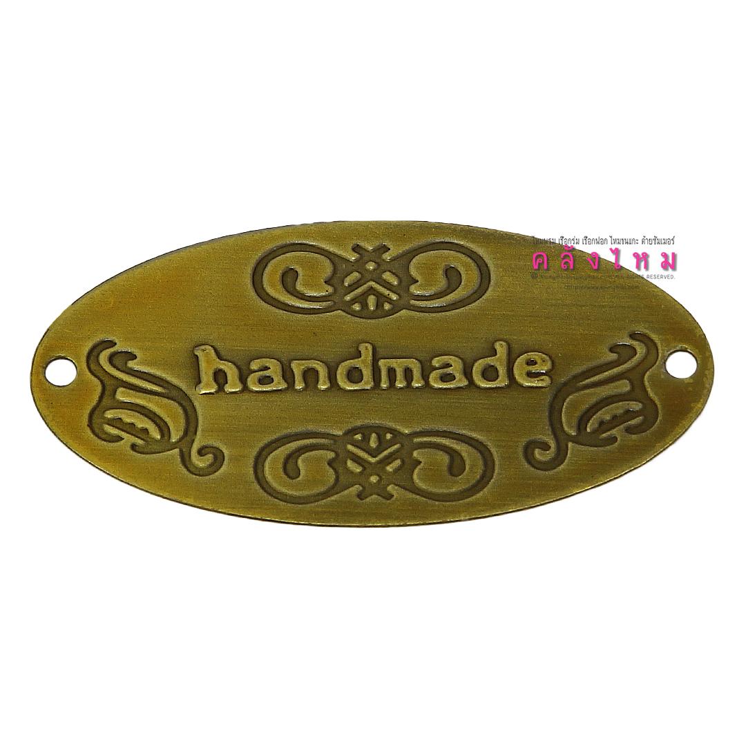 ป้ายเหล็ก Handmade รี สีทองเหลืองรมดำ 3x6 ซม.