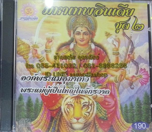 CD มหาเทพอินเดีย ชุด2 องค์พระแม่อุมาเทวี พระแม่ผู้เป็นใหญ่ในจักรวาล