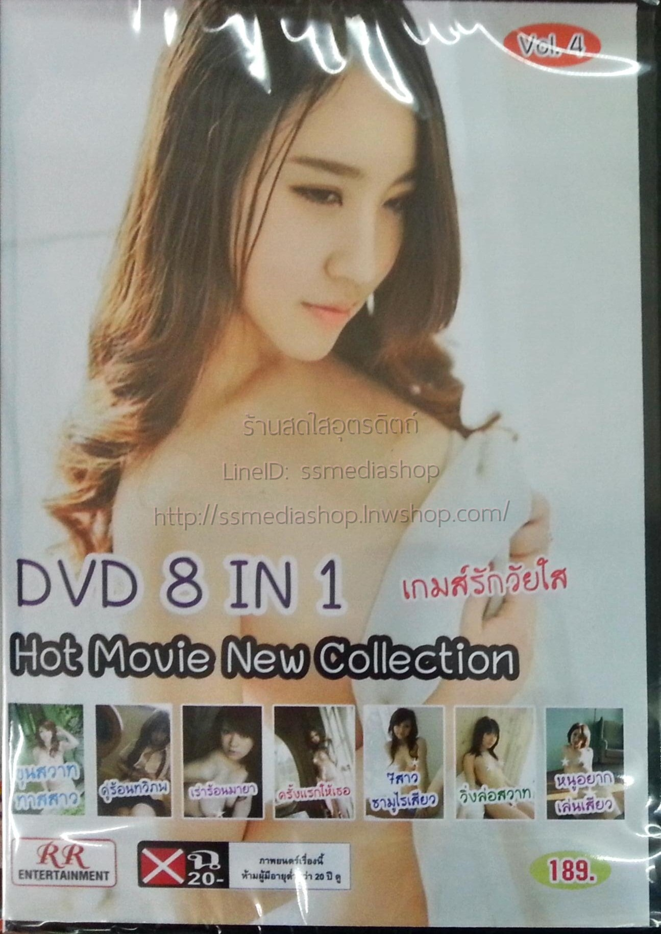 DVD หนังอิโรติค 8in1 Hot movie new collection vol.4