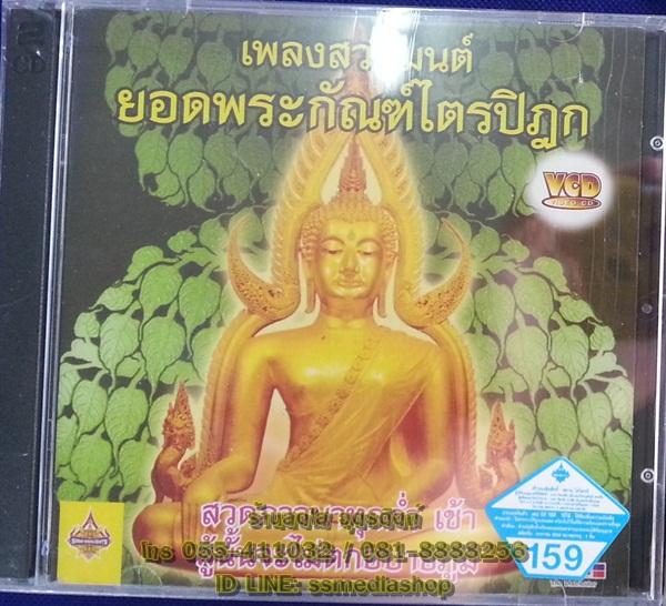 VCD เพลงสวดมนต์ยอดพระกัณฑ์ไตรปิฎก