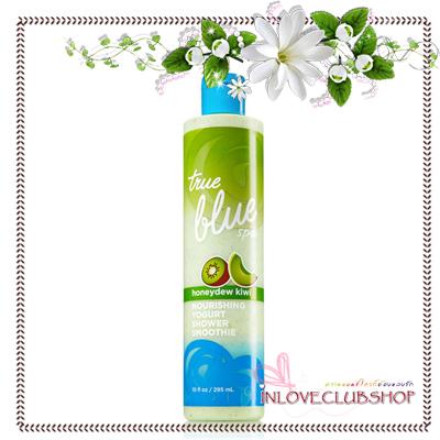 Bath & Body Works True Blue Spa / Yogurt Shower Smoothie 295 ml. (Honeydew Kiwi) *Discontinued