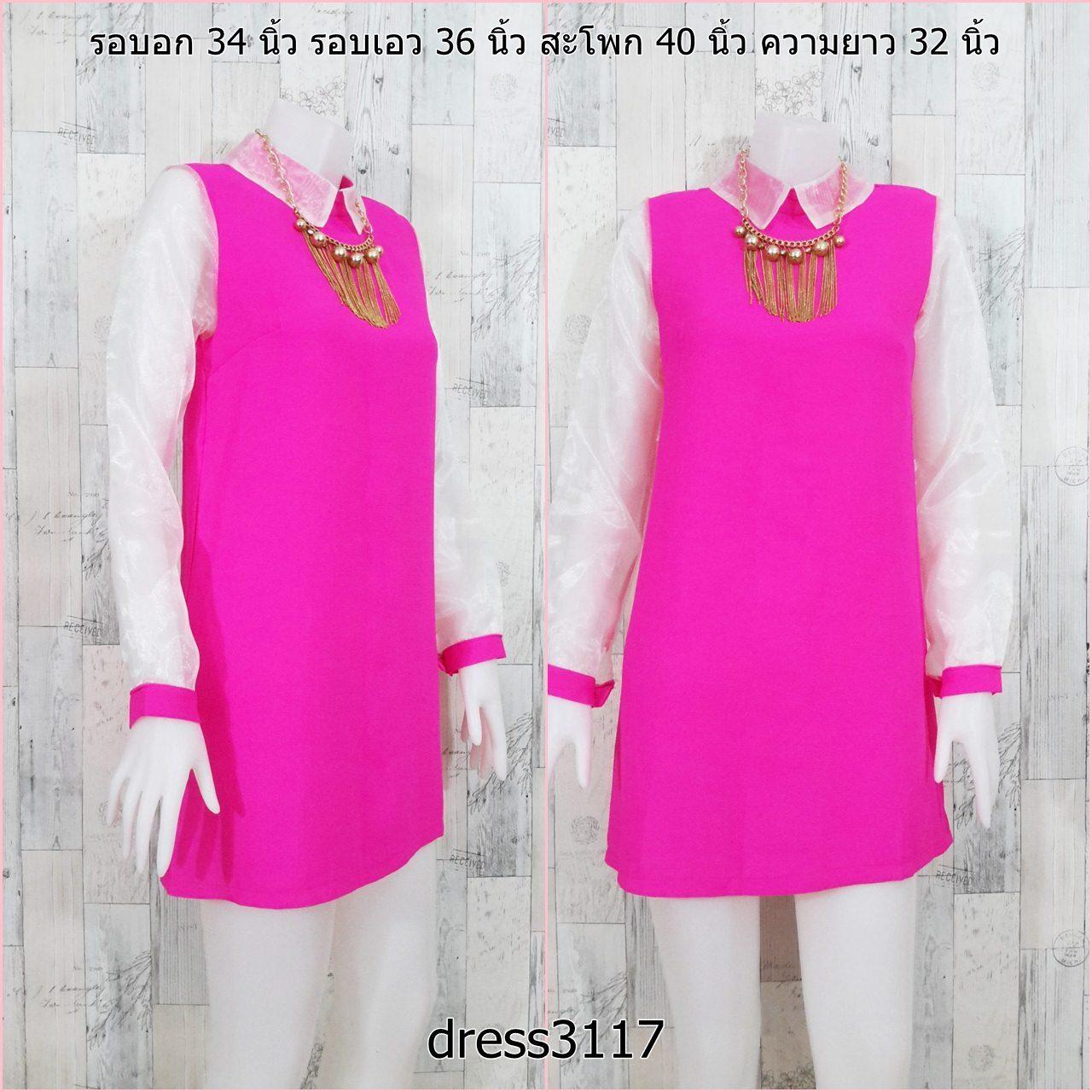 Dress3117 ชุดเดรสทรงสวย คอปก แขนยาวผ้าแก้ว สีชมพูช็อคกิ้งพิ้งค์