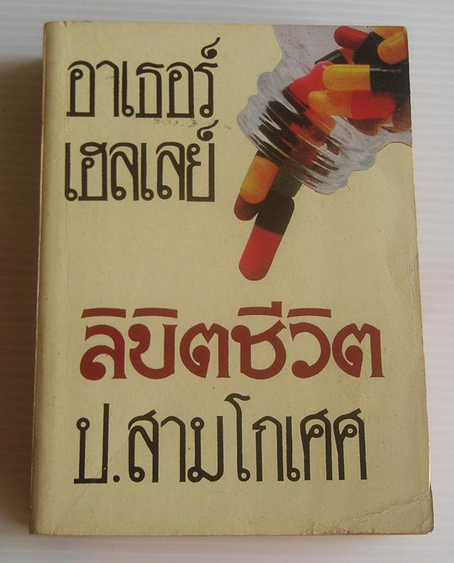 ลิขิตชีวิต Strong Medicine / อาเธอร์ เฮลเลย์ / ป. สามโกเศศ