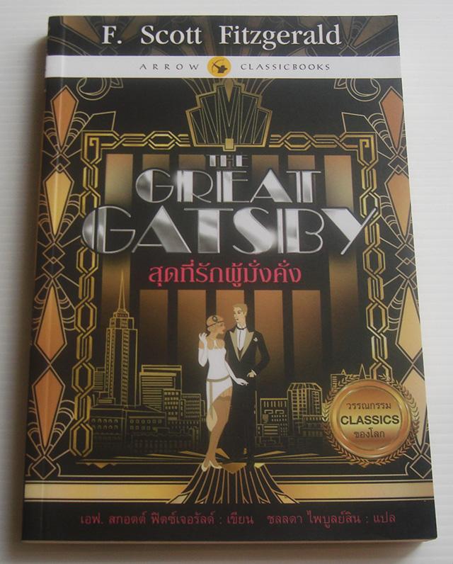 สุดที่รักผู้มั่งคั่ง The Great Gatsby / เอฟ สก็อต ฟิตซ์เจอรัลด์ (1 ในวรรณกรรมแห่งศตวรรษที่ 20)