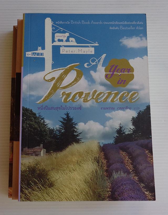 หนึ่งปีแสนสุขในโปรวองซ์ + แสนสุขเสมอในโปรวองซ์ + แสนสุขอีกครั้งในโปรวองซ์