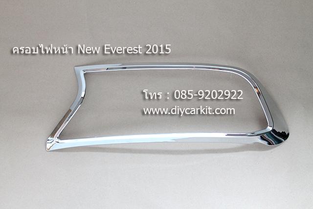 ครอบไฟหน้า Everest 2015