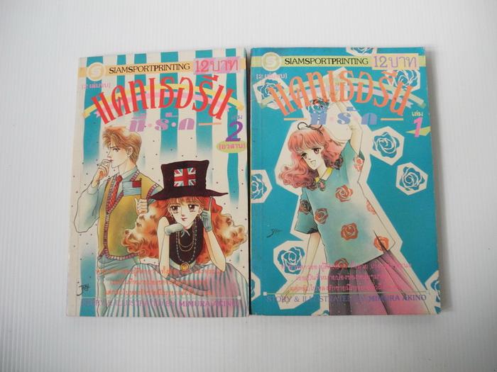 แคทเธอรีนที่รัก 2 เล่มจบ / MIMURA AKINO