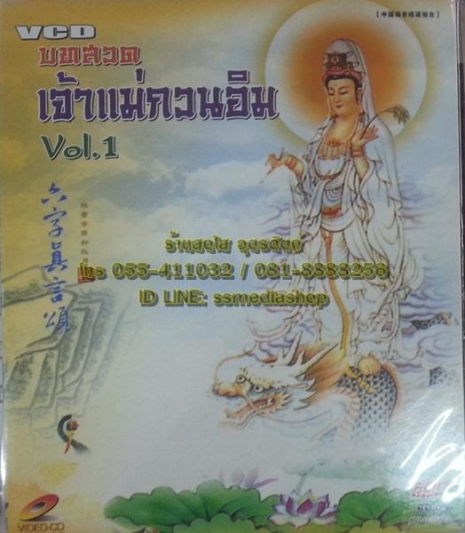 VCD บทสวดเจ้าแม่กวนอิม vol.1