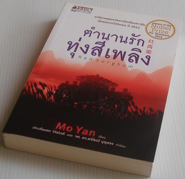 ตำนานรักทุ่งสีเพลิง Red Sorghum / มั่วเหยียน Mo Yan