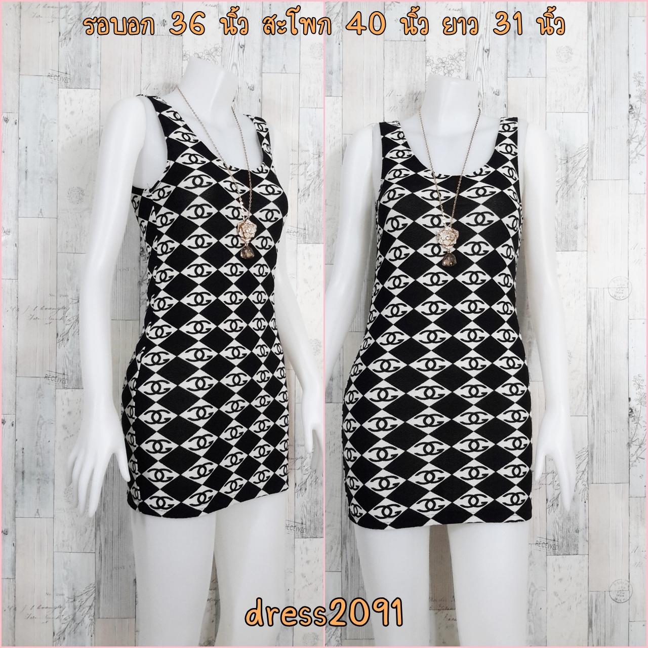 LOT SALE!! Dress2091 เดรสแฟชั่น ผ้าเนื้อดีหนาสวยยืดขยายได้เยอะ โทนสีขาวดำลายชาแนล