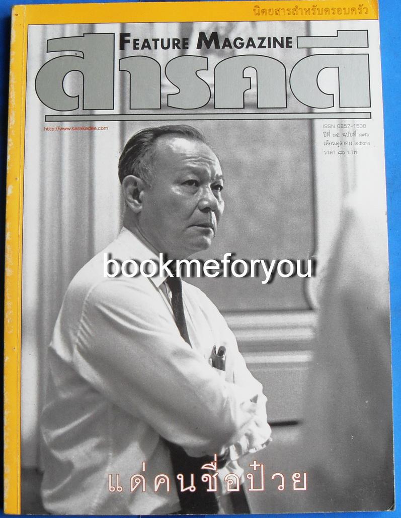นิตยสารสารคดี ปีที่ ๑๕ ฉบับที่ ๑๗๖ ตุลาคม ๒๕๔๒ ป๋วย อึ้งภากรณ์