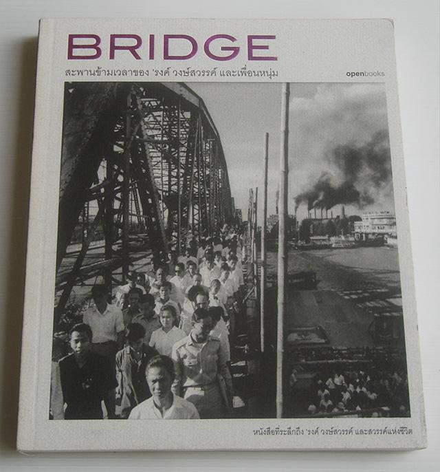 สะพานข้ามเวลาของ 'รงค์ วงษ์สวรรค์ และเพื่อนหนุ่ม BRIDGE