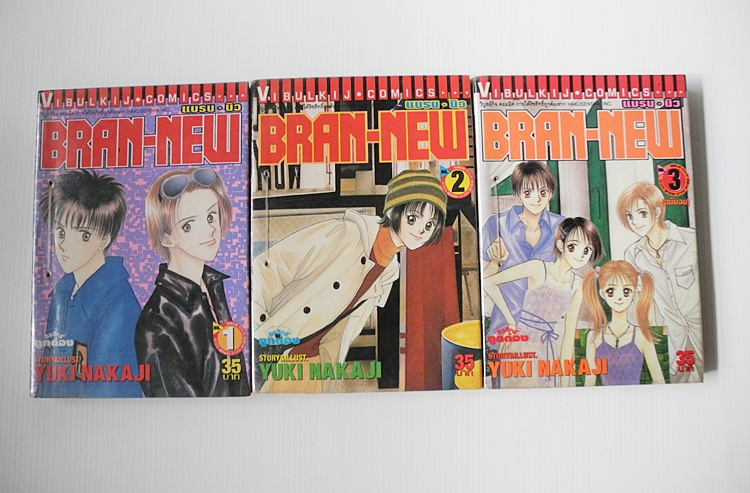 BRAN-NEW 3เล่มจบ / นาคาจิ ยูกิ