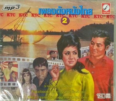 MP3 เพลงดังหนังไทย2