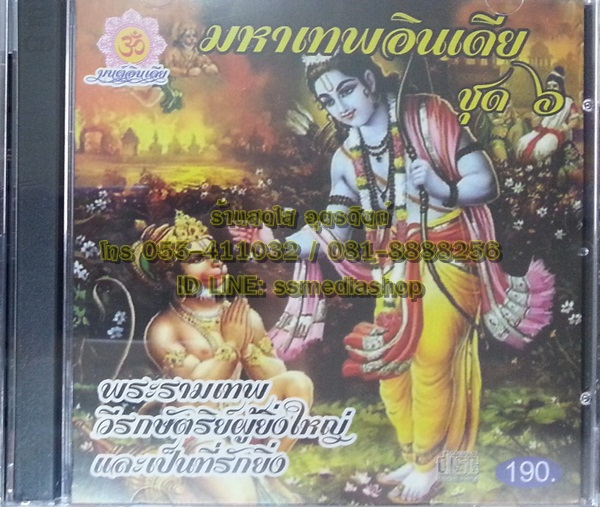 CD มหาเทพอินเดีย ชุด6 พระรามเทพ วีรกษัตริย์ผู้ยิ่งใหญ่ และเป็นที่รักยิ่ง