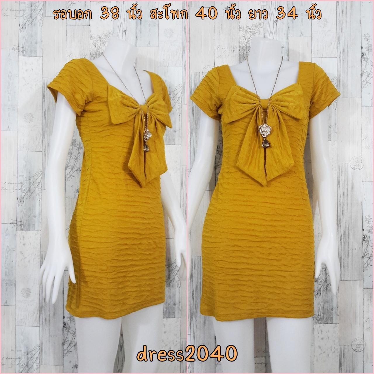 LOT SALE!! Dress2040 เดรสแฟชั่นคอโบว์ผ้าคอตตอนเนื้อดีนุ่มยืดขยายได้เยอะ สีเหลืองมัสตาร์ด
