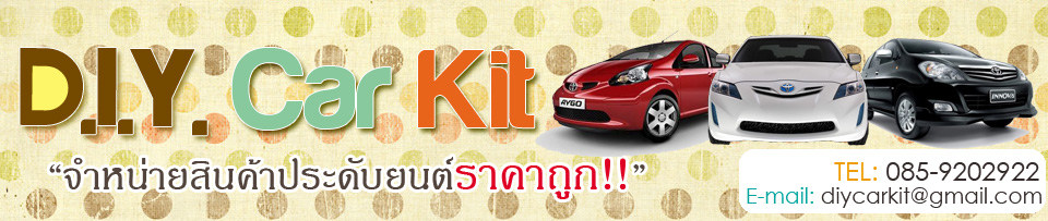 D.I.Y. CAR KIT