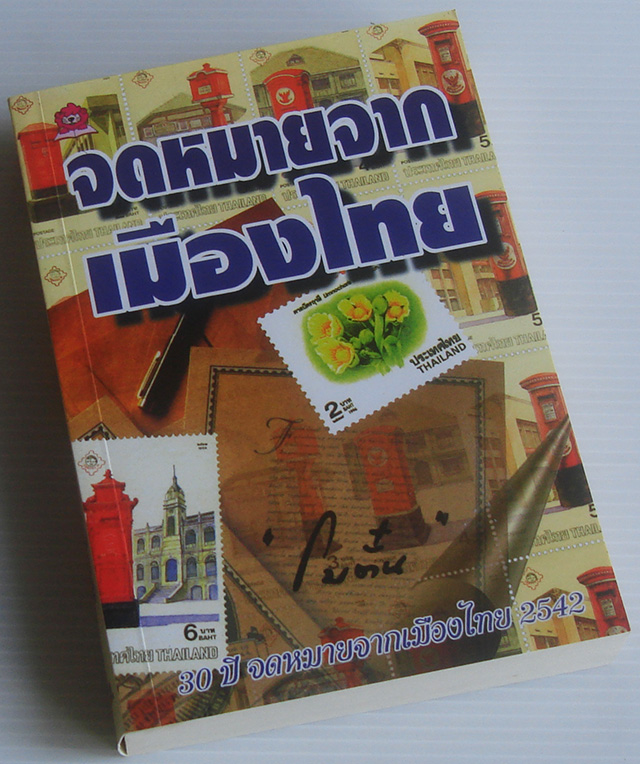 จดหมายจากเมืองไทย / โบตั๋น [30 ปี จดหมายจากเมืองไทย พ.ศ. 2542]