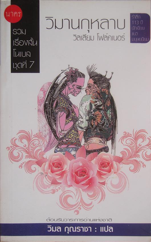 วิมานกุหลาบ The Rose of Emily / วิลเลียม โฟล์คเนอร์ William Faulkner / วิมล กุณราชา