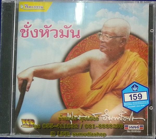 VCD ชั่งหัวมัน (พุทธทาส)