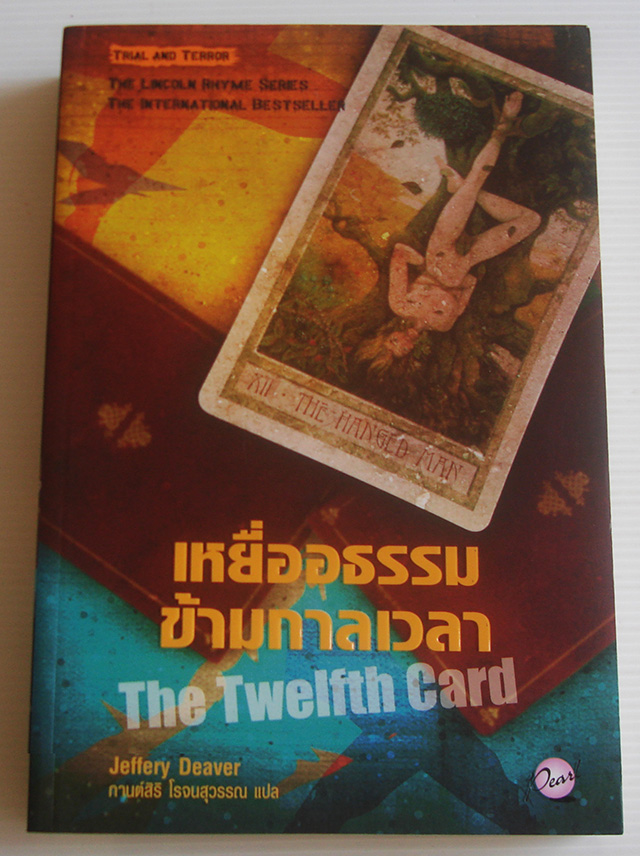 เหยื่ออธรรมข้ามกาลเวลา The Twelfth Card / เจฟเฟอรีย์ ดีเวอร์ / กานต์สิริ โรจนสุวรรณ