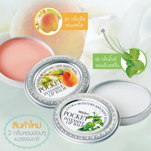Mistine Pocket Intensive Lip Balm กลิ่นหอมแนวธรรมชาติ