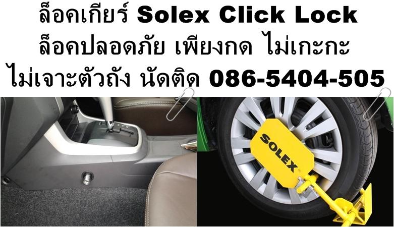 SolexClickLock