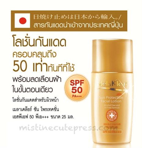 *พร้อมส่ง* MelaKlear Sun Protection Facial Lotion SPF50 PA+++ กันแดดครอบคลุมถึง 50 เท่าทันทีที่ใช้