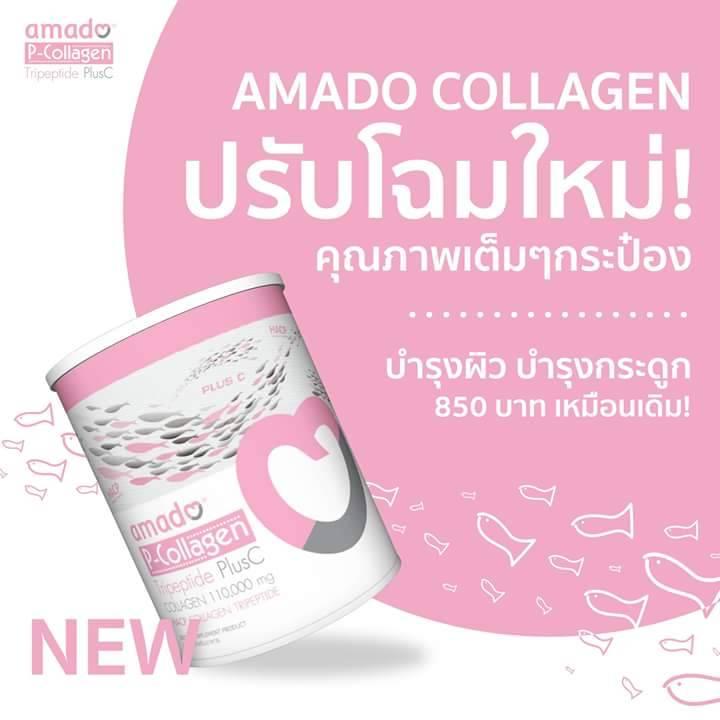 อมาโด้ คอลลาเจน AMADO P-Collagen ผิวใส ไร้ริ้วรอย