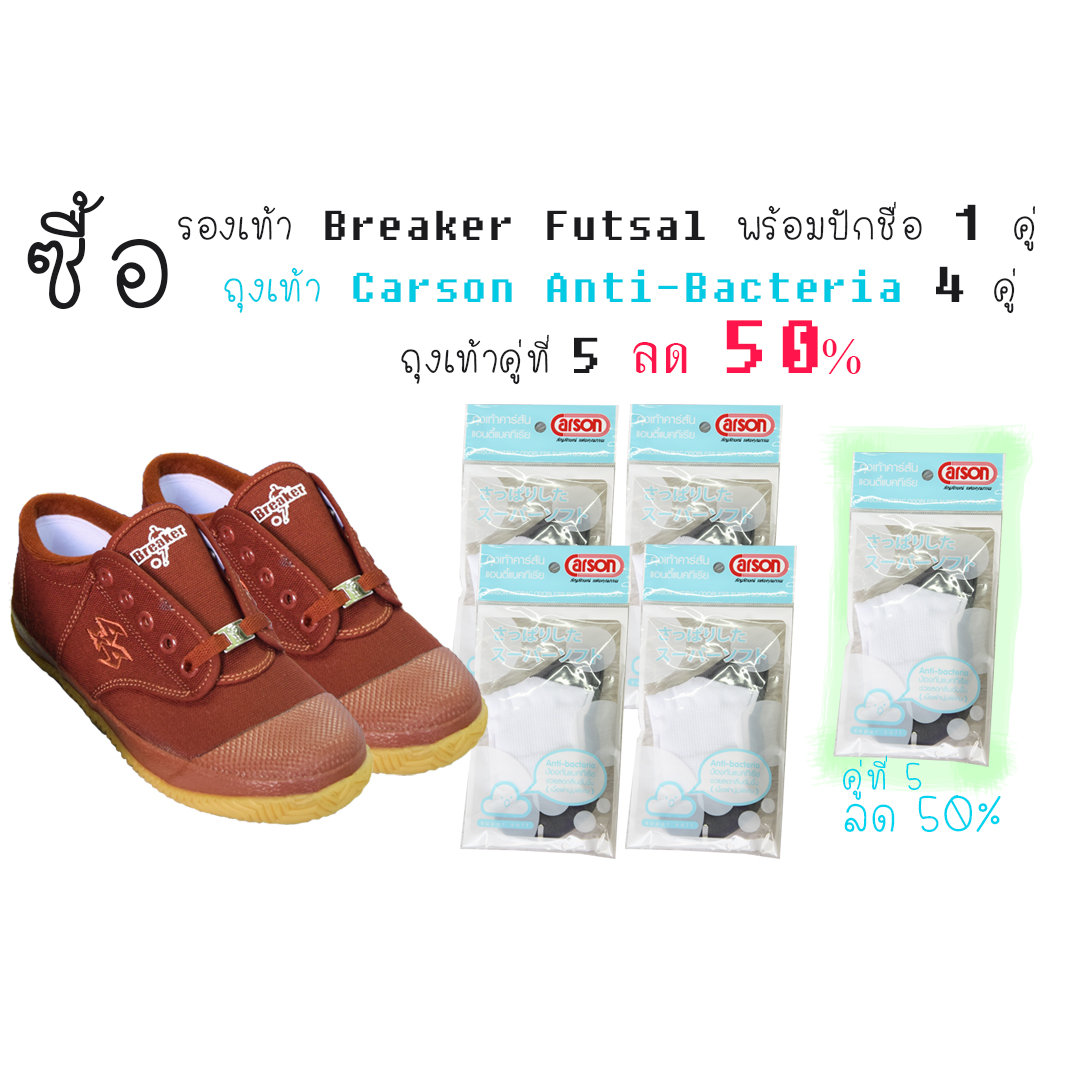 [รองเท้าน้ำตาล] Promotion Pack รองเท้า Breaker พร้อมปัก + ถุงเท้า Carson รุ่น Anti-Bacteria 4 คู่ ถุงเท้าคู่ที่ 5 ลด 50%