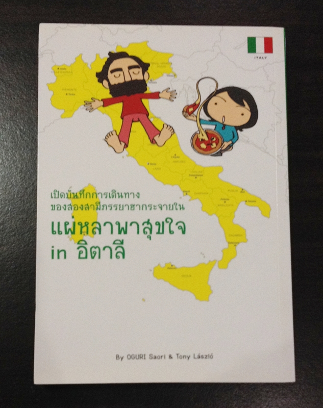 แผ่หลาพาสุขใจ in อิตาลี