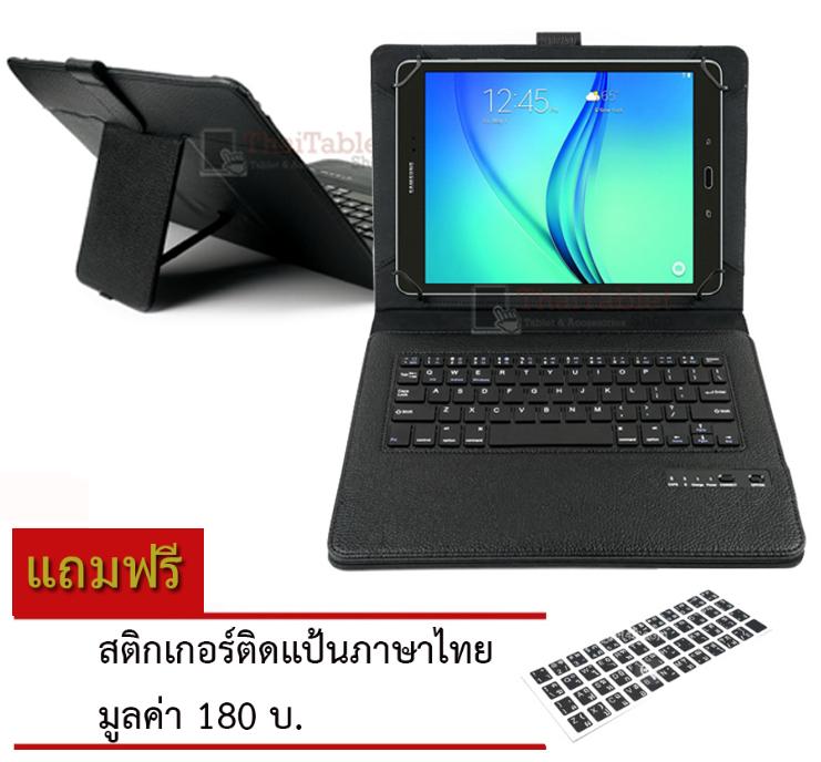 เคสคีย์บอร์ด บลูทูธ ไร้สาย สำหรับ Tablet ขนาด 9 - 10.1 นิ้ว