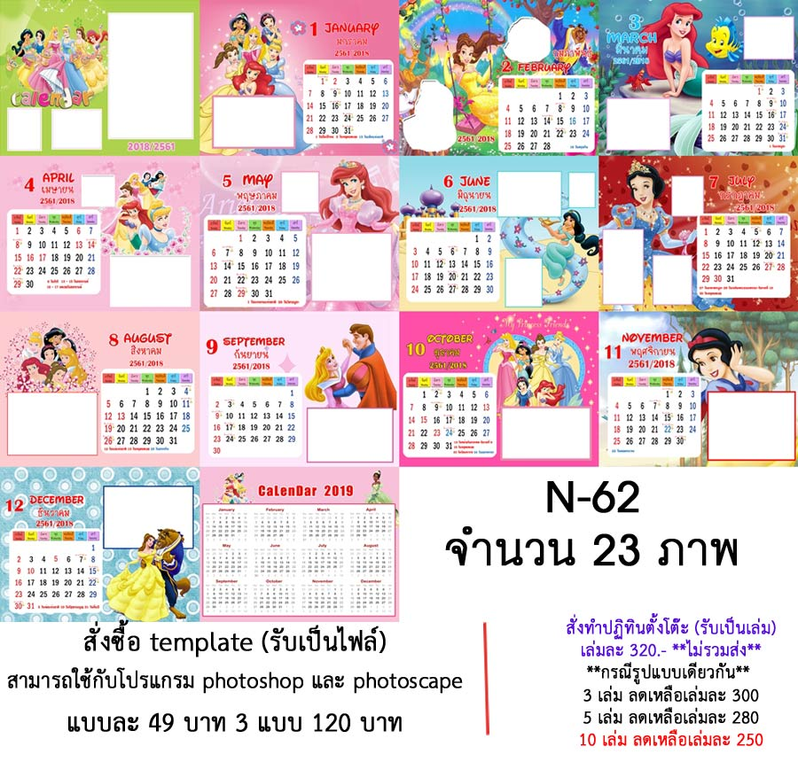 template ปฏิทินตั้งโต๊ะ 2561/2018 -N062