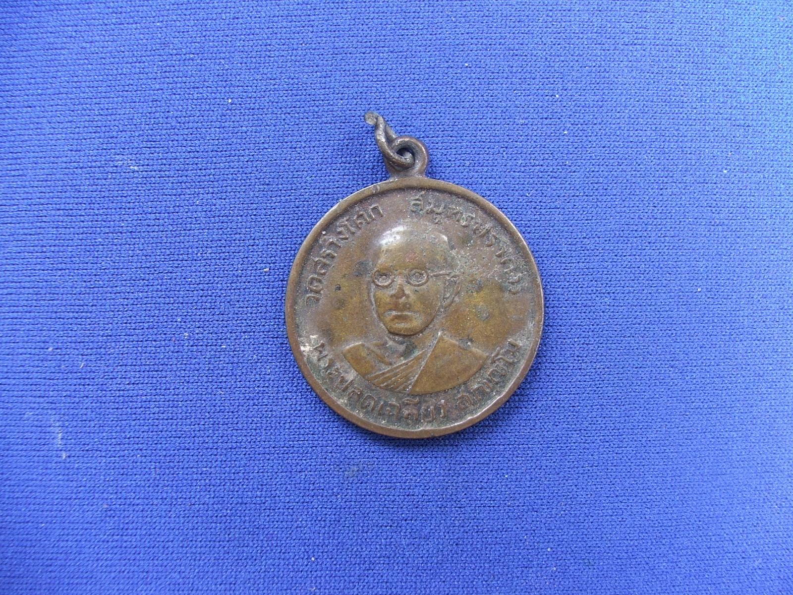 เหรียญพระปลัดเฉลียว สัญญโม วัดสร่างโศก จ.สมุทรปราการ ฉลองสมณศักดิ์ ปี 2508