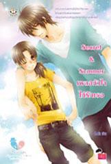Secret & Summer เผลอหัวใจให้รักเธอ ชุด Valentine's Difference of Love