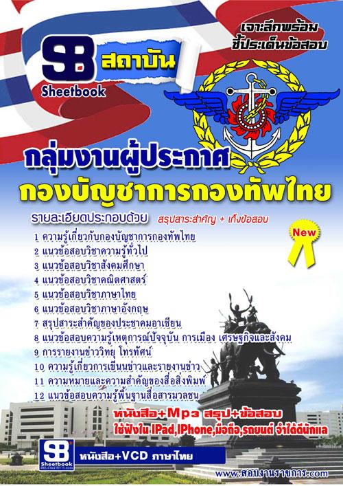 แนวข้อสอบ กลุ่มงานการข่าว ผู้ประกาศ กองบัญชาการกองทัพไทย