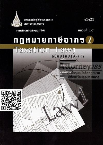 กฎหมายภาษีอากร 1 41421(Taxation Laws 1) เล่ม 1 (หน่วยที่ 1-7) มานิต นิธิประทีปและคณะ