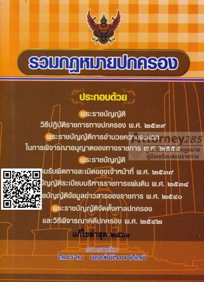 รวมกฎหมายปกครอง แก้ไขล่าสุด 2561 สมชาย พงษ์พัฒนาศิลป์ (ขนาดพกพา)
