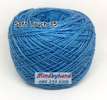 ไหมซอฟท์ทัช (Soft Touch) สี 35 สีฟ้า