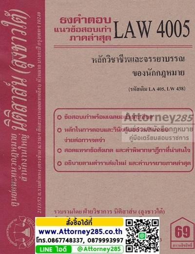 ชีทธงคำตอบ LAW 4005 หลักวิชาชีพและจรรยาบรรณของนักกฎหมาย (นิติสาส์น ลุงชาวใต้) ม.ราม