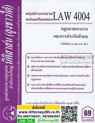 ชีทสรุป LAW 4004 กฎหมายแรงงานและประกันสังคม ม.รามคำแหง (นิติสาส์น ลุงชาวใต้)