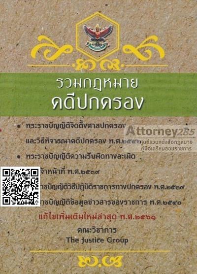รวมกฎหมายคดีปกครอง แก้ไขเพิ่มเติม พ.ศ.2561 ขนาดเล็ก
