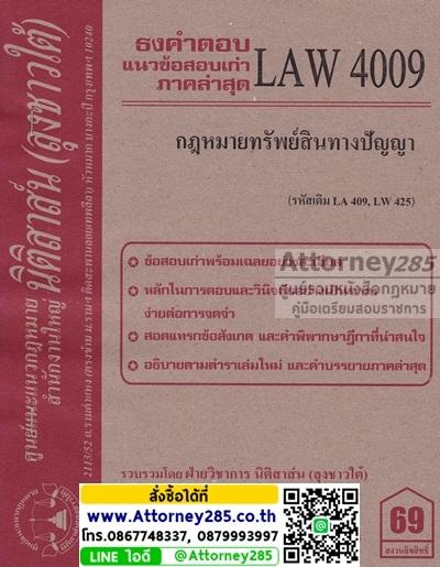 ชีทธงคำตอบ LAW 4009 กฎหมายทรัพย์สินทางปัญญา (นิติสาส์น ลุงชาวใต้) ม.ราม