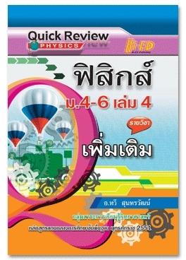 Quick Review: ฟิสิกส์ ม.4-6 เล่ม 4 (เพิ่มเติม) หลักสูตรแกนกลาง 2551