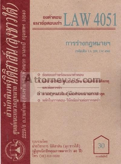 ชีทธงคำตอบ LAW 4051 การร่างกฎหมาย (นิติสาส์น ลุงชาวใต้) ม.ราม