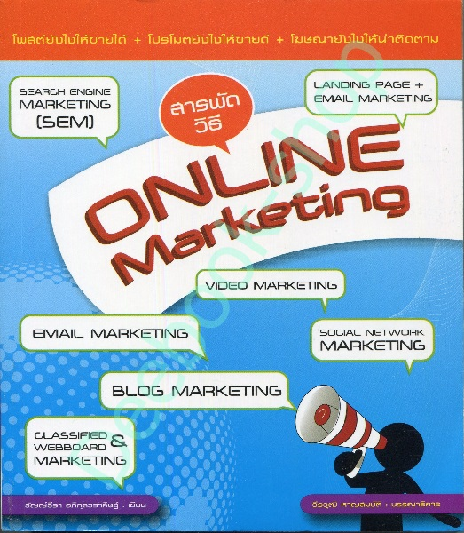 สารพัดวิธี ONLINE Marketing
